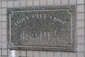 藤和シティコープ東高円寺の看板