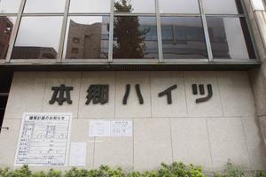 本郷ハイツ(文京区)の看板