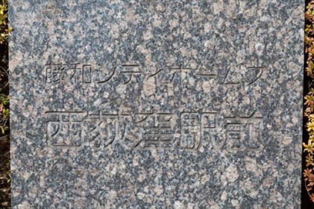 藤和シティホームズ西荻窪駅前の看板