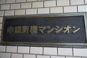 中銀新橋マンションの看板