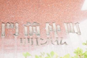 門前仲町リリエンハイムの看板
