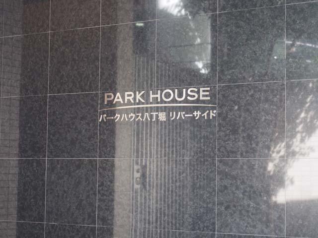 パークハウス八丁堀リバーサイドの看板