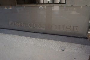 西麻布COHOUSE(コハウス)の看板