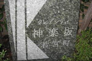 クレアシティ神楽坂若宮町の看板