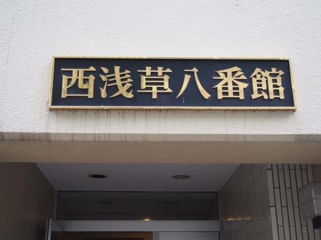 西浅草8番館の看板