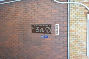 セブンスターマンション第5五反田の看板
