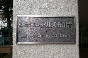 東急ドエルアルス石川台B棟の看板