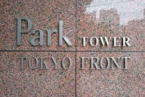 パークタワー東京フロントの看板