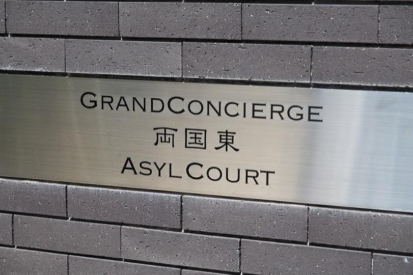 グランドコンシェルジュ両国東アジールコートの看板