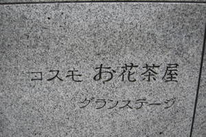 コスモお花茶屋グランステージの看板