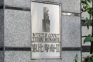 マートルコート恵比寿南2の看板