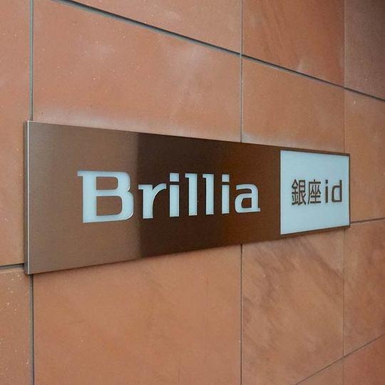 ブリリア銀座idの看板