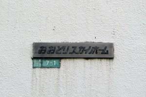 オオトリスカイホームの看板