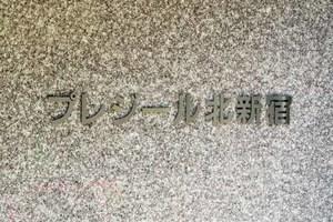 プレジール北新宿の看板