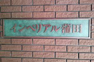 インペリアル蒲田の看板
