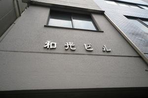 和光ビル(品川区)の看板
