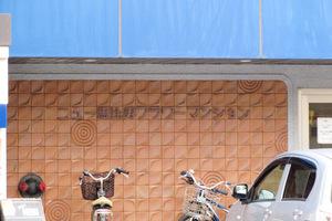 ニュー恵比寿フラワーマンションの看板