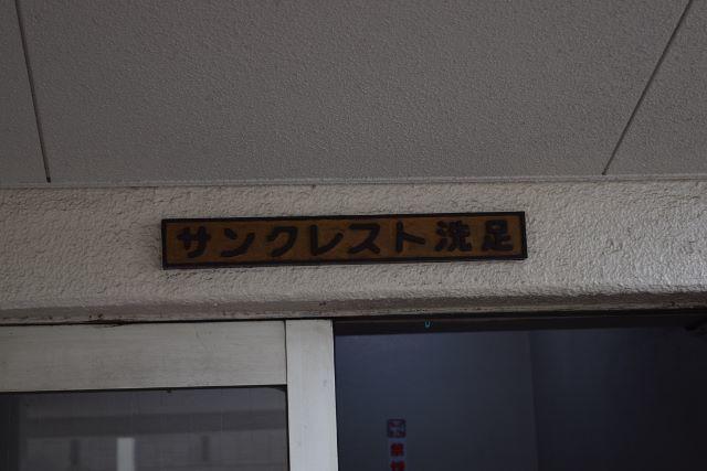 サンクレスト洗足の看板