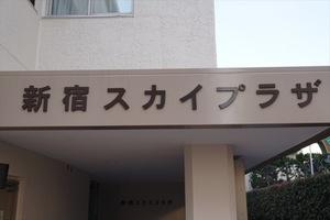 新宿スカイプラザの看板