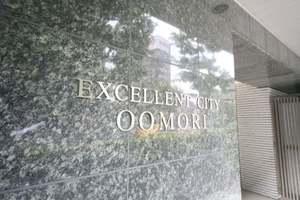エクセレントシティ大森の看板