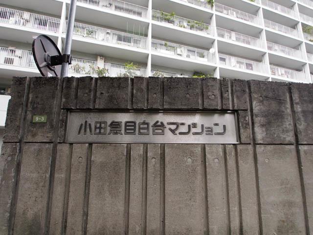 小田急目白台マンションの看板