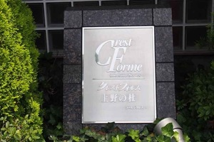 クレストフォルム上野の杜の看板