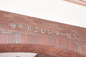 麹町第2センタービルの看板