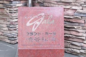 グランドガーラ渋谷松濤の看板