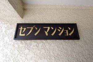 セブンマンションの看板