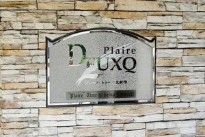 プレールドゥーク北新宿の看板