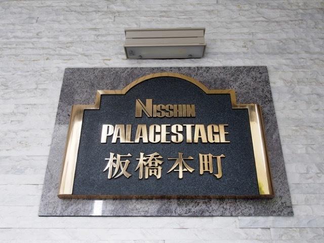 日神パレステージ板橋本町の看板