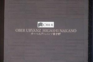 オーベルアーバンツ東中野の看板