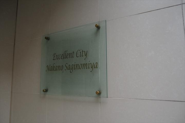 エクセレントシティ中野鷺宮の看板