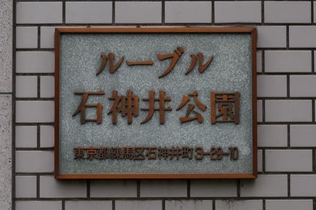 ルーブル石神井公園の看板