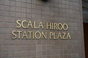 スカーラ広尾ステーションプラザの看板