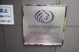 ライオンズ東京根岸レジデンスの看板