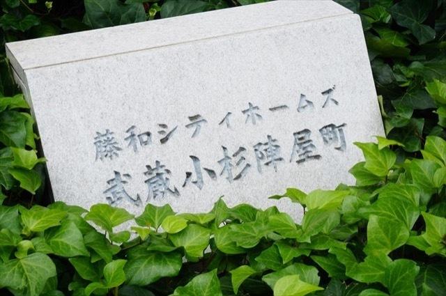 藤和シティホームズ武蔵小杉陣屋町の看板