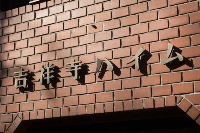 吉祥寺ハイム(武蔵野市御殿山)の看板