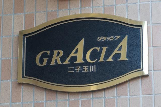 グラッシア二子玉川の看板