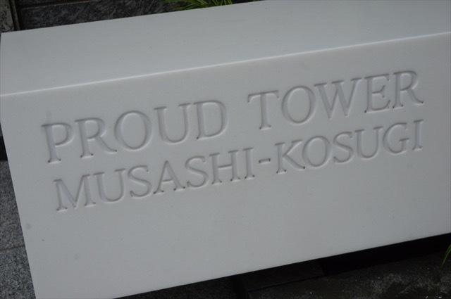 プラウドタワー武蔵小杉の看板