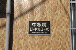 中板橋ローヤルコーポの看板
