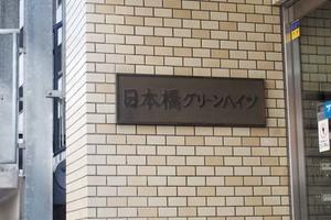 日本橋グリーンハイツ(中央区)の看板