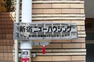 新宿ニューハウジングの看板