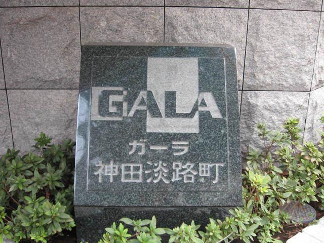 ガーラ神田淡路町の看板