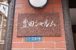 豊田シャルムの看板