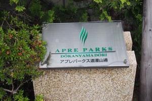 アプレパークス道灌山通の看板