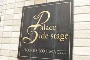 パレスサイドステージホームズ麹町の看板