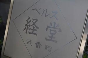 ベルス経堂弐番館の看板