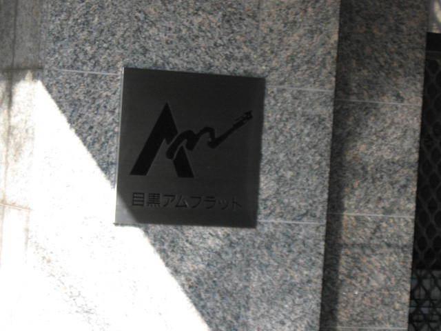 目黒アムフラットの看板