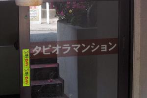 タピオラマンション高田馬場の看板